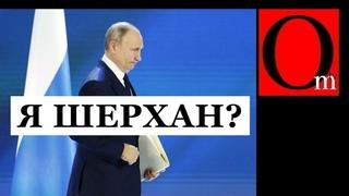 """""""Я Шерхан, а вы - табаки"""". Кто тут главный? Что Путин сказал россиянам"""