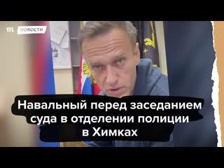 Навальный на заседании суда в отделении полиции в Химках