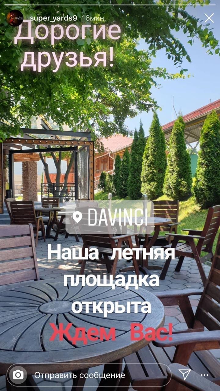 Ресторан, бар, кофейня, банкетный зал «Да Винчи» - Вконтакте