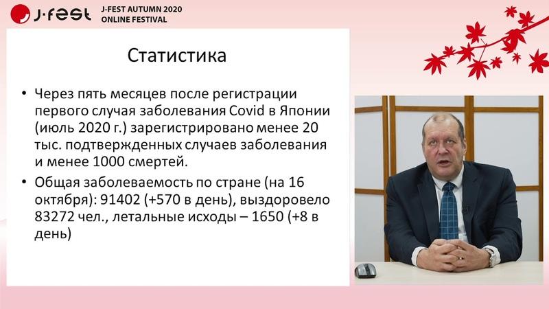Лекция «Пандемия коронавируса в Японии некоторые уроки для России»