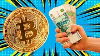Как заработать на криптовалюте прямо сейчас - как заработать биткойн.