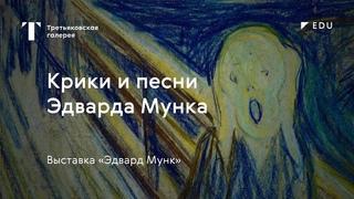 Крики и песни Эдварда Мунка / #TretyakovEDU