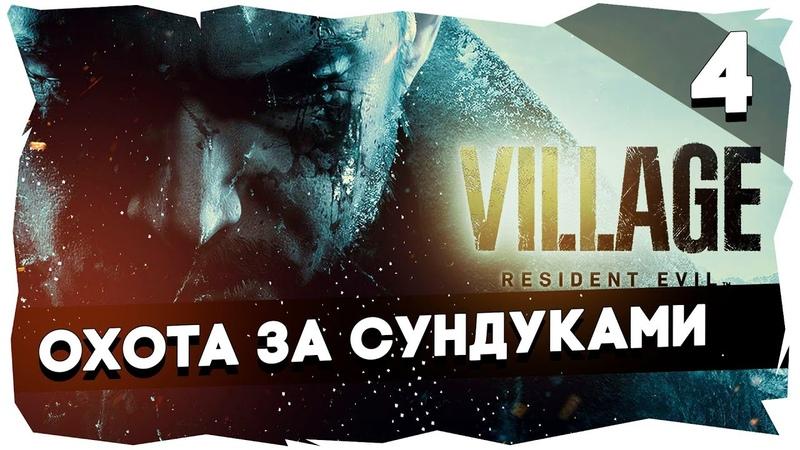🧛♀Полное прохождение Resident Evil Village 2021 ►Хардкор Серия 4