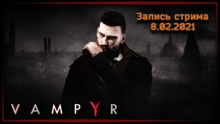 Симулятор диалогов ● Vampyr