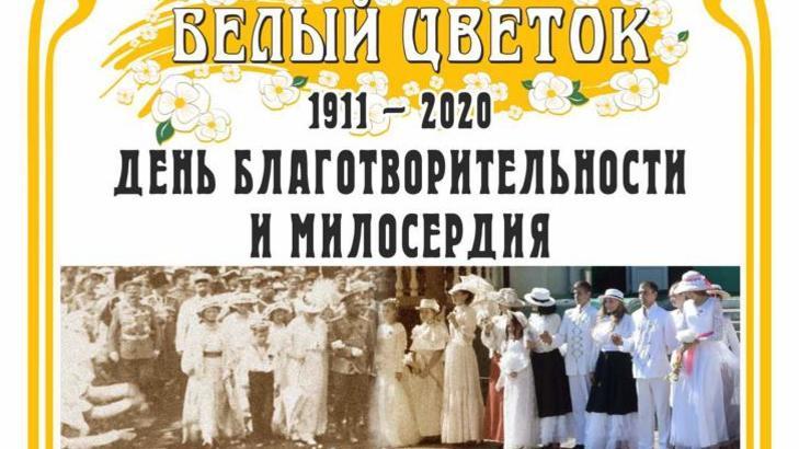 Отель Yalta Intourist поддержал благотворительную акцию «Белый цветок»