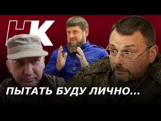 Сепаратист угрожает депутату Федорову пытками/А что говорил Кадыров