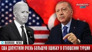 США допустили очень большую ошибку в отношении Турции