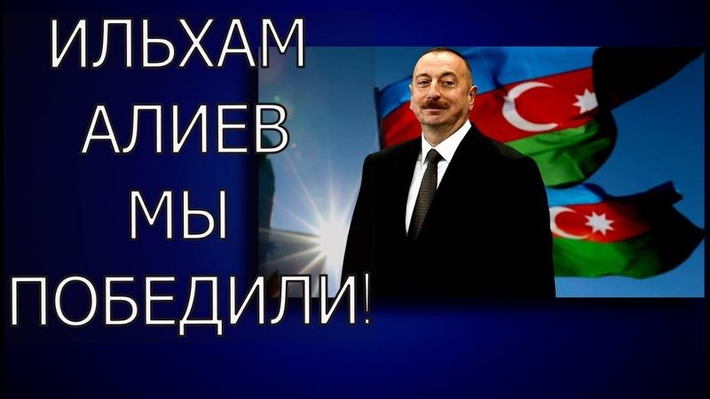 Ильхам Алиев Мы победили! Факты из биографии, Карабах, семья и политика. Цитаты президента