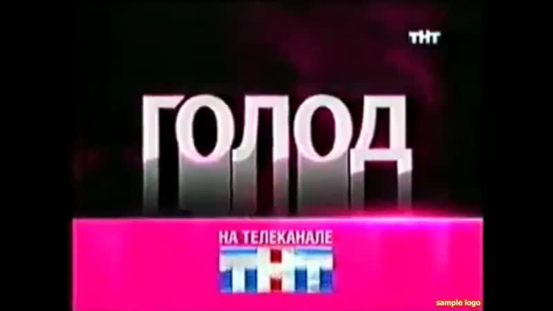 Рекламные заставки (ТНТ, 2003-2004)