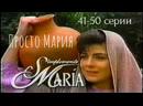 Просто Мария 41 50 серии из 143 драма мелодрама Мексика 1989 1990