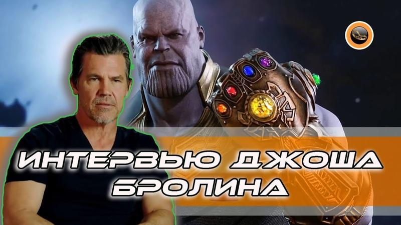 Интервью Джоша Бролина Танос Мстители Финал 2019