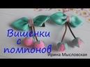 Резинка Вишенки с помпонами канзаши мк / Cherry Bow DIY / Arco de cereza con pompones