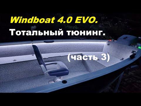 Windboat 4 0 EVO Тотальный тюнинг Часть 3