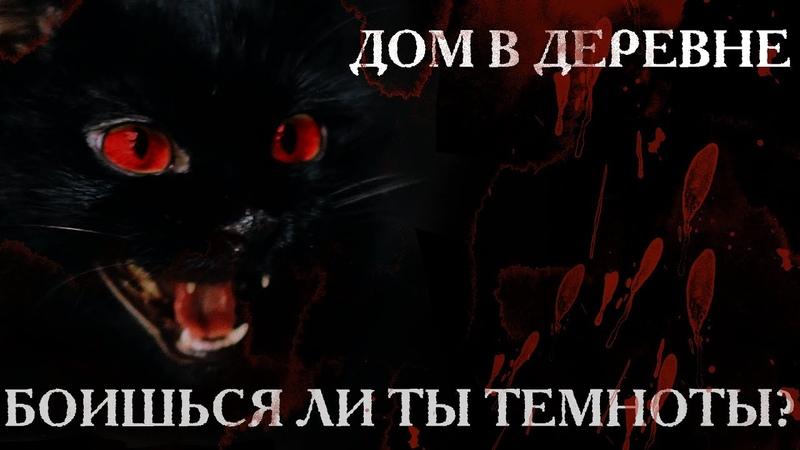 Боишься ли ты темноты? Дом в деревне (55 Выпуск)