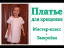 Как сшить крестильное платье за час своими руками. МКВыкройка DIY