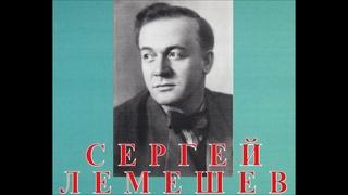 Глинка Грузинская песня Не пой красавица Сергей Лемешев