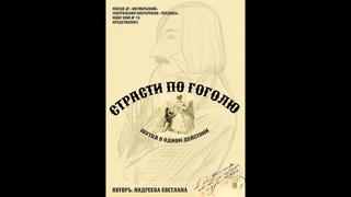 """Детский спектакль - шутка  """"Страсти по Гоголю"""""""