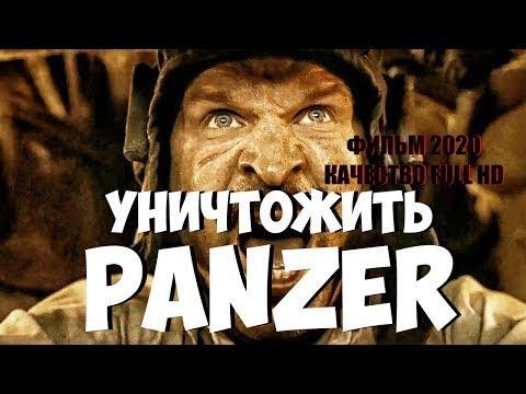 танковая Дуэль ФИЛЬМ 2020 PANZER Т34 Русский военный фильм 2020 новинка смотреть онлайн без регистрации