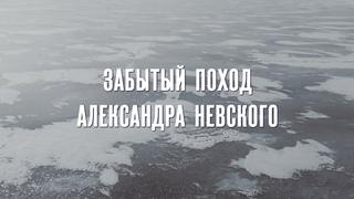 Забытый поход Александра Невского