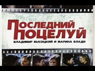 Владимир Высоцкий и Марина Влади. Последний поцелуй.