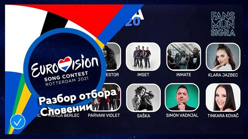 Музыкальная бездна Евровидение 2020 разбор отбора Словении EMA 2020 Evrovizijska Melodija