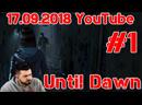Hard Play ● 13.09.2017 ● YouTube серия ● Until Dawn (1)