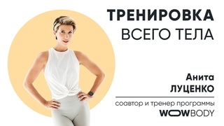Тренировка на всё тело от тренера Аниты Луценко