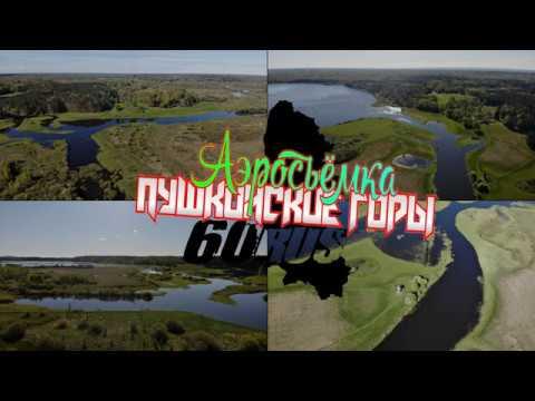 Пушкинские горы Весенние прогулки по земле и воздуху №1