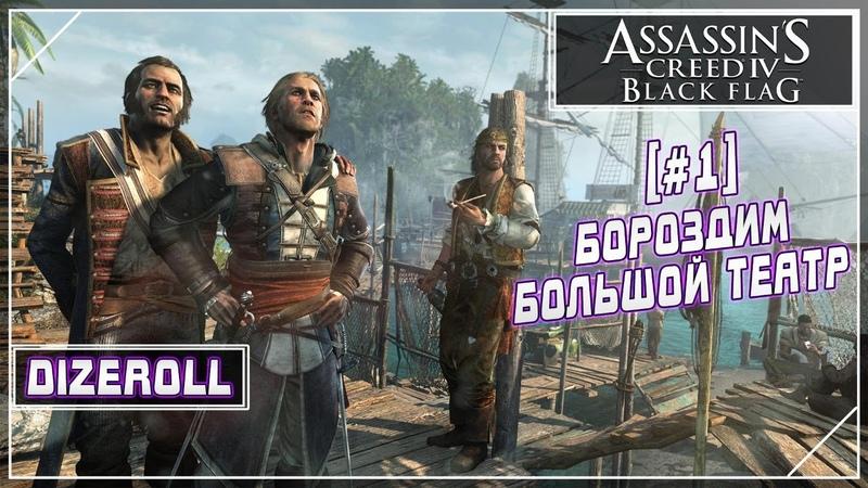 Assassin's Creed IV Чёрный флаг 1 Дайте мне штурвал салаги