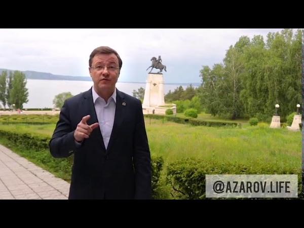 Дмитрий Азаров поздравил тольяттинцев с Днём города