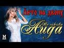 Аида Великова - Лето на двоих