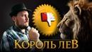 Плохбастер Шоу КОРОЛЬ ЛЕВ БезДУШНЫЙ Графон