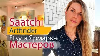 Продажа КАРТИН за границу : #Saatchi, #Etsy, #ArtFinder, Ярмарка Мастеров