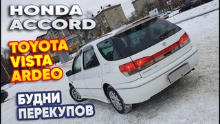 Будни перекупов. Honda Accord и Toyota Vista Ardeo. # В поисках авто
