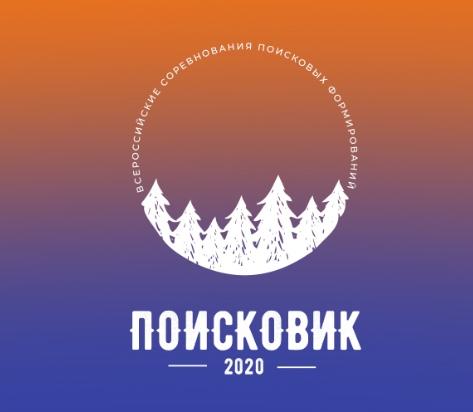 Афиша Нижний Новгород ПОИСКОВИК 2020