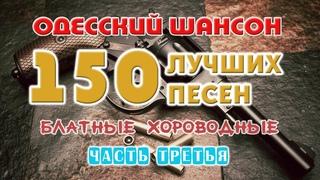 Одесский шансон. 150 блатных хитов. Часть третья
