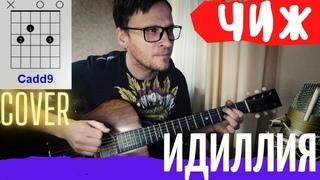 Чиж Идиллия аккорды 🎸 кавер табы как играть на гитаре  