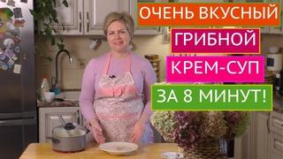 РОСКОШНЫЙ ГРИБНОЙ КРЕМ-СУП ЗА 8 МИНУТ!!!