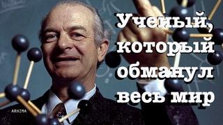Великий ученый, обманувший весь мир