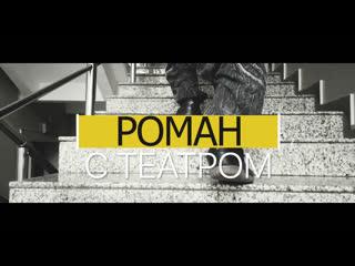 Цикл Роман с театром (эпизод 2)