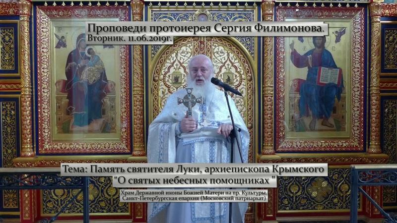 О святых небесных помощниках Прот Сергий Филимонов