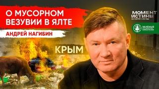 Андрей Нагибин о мусорном Везувии в Ялте. Экологическая экспедиция в Крым #3 Зелёный Патруль.