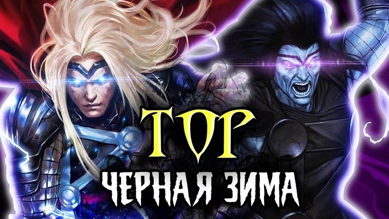 Тор - Вестник Галактуса. Чёрная Зима. Полная История \ Marvel Comics