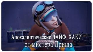 Лайфхаки для АПОКАЛИПТИКОВ - Загородный Апокалипсис и мистер Дрищ - The Sims 4