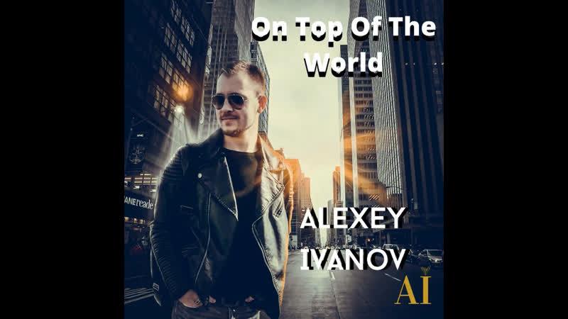 Алексей Иванов На Вершине Мира