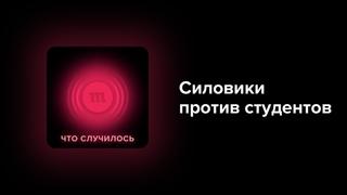 Силовики против Doxa — самого известного студенческого издания в России
