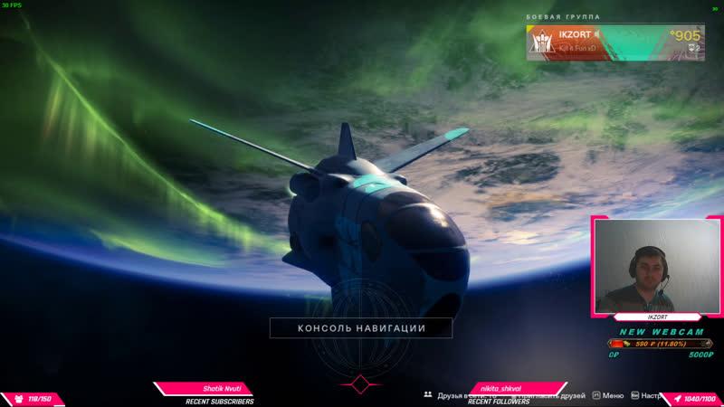 Destiny 2 Shadowkeep ► Поручения Налеты Рейды ► Stream 11