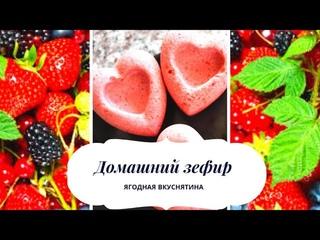 Домашни зефир из ягод без агар агара. В сезон ягод и фруктов обязательно готовить!