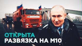 Путин открыл движение по транспортной развязке в подмосковных Химках