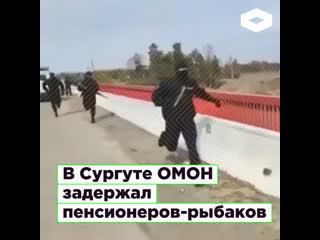 В Сургуте ОМОН задержал пенсионеров-рыбаков | ROMB